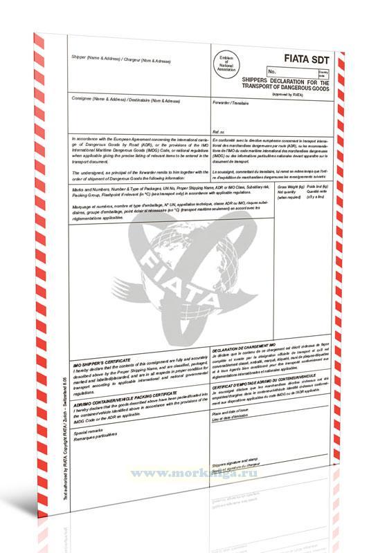 Декларация отправителя о перевозке опасных грузов. Shipper's Declaration for the Transport of Dangerous Goods
