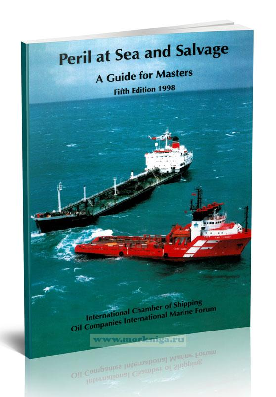 Peril at sea and salvage. A guide for masters/ Морская опасность и спасение. Руководство для мастеров