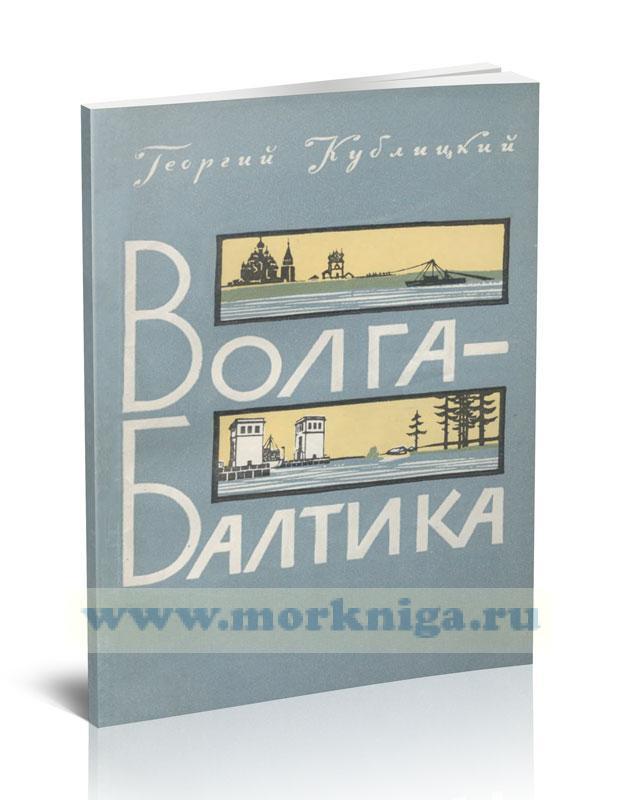 Волга - Балтика. Волго-Балтийский водный путь в прошлом и настоящем
