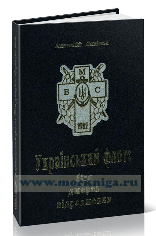 Український флот: біля джерел відродження