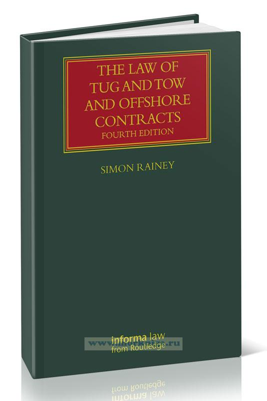 The law of tug and tow and offshore contracts/Закон о буксировке и оффшорных контрактах