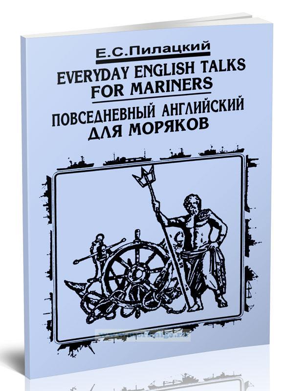Повседневный английский для моряков + CD