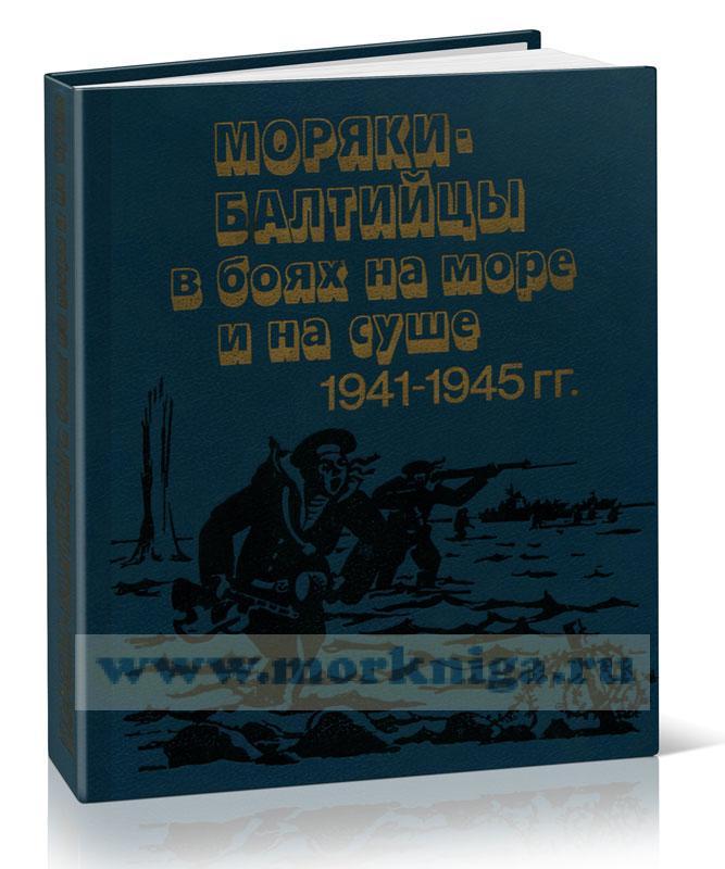 Моряки-балтийцы в боях на море и на суше 1941-1945гг. Книга четвертая