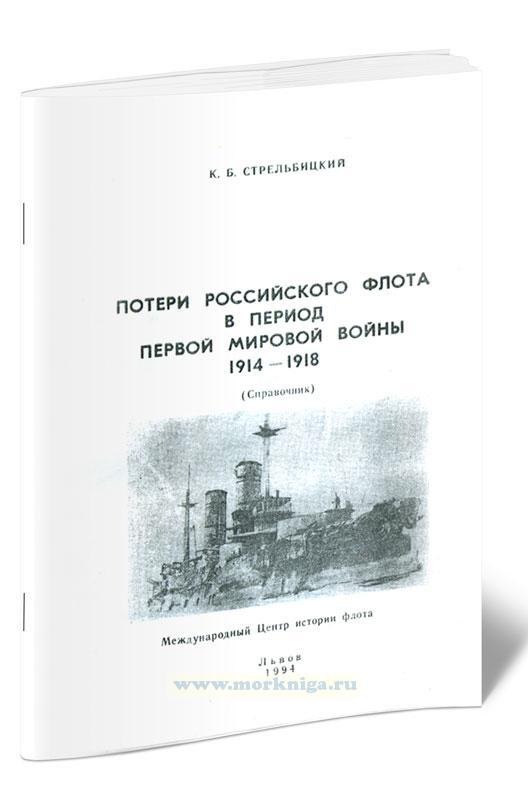Потери Российского флота в период Первой Мировой войны 1914-1918