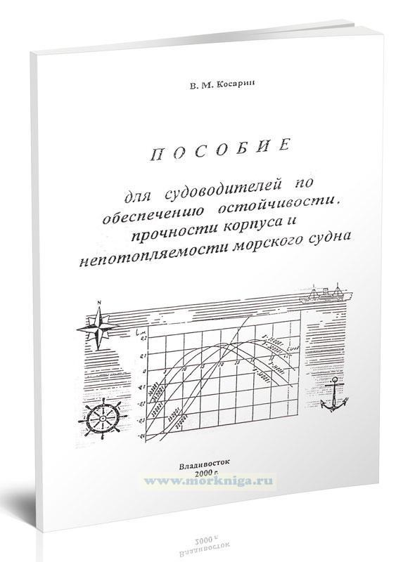 Пособие для судоводителей по обеспечению остойчивости, прочности корпуса и непотопляемости морского судна