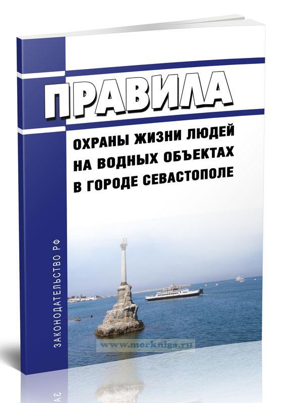 Правила охраны жизни людей на водных объектах в городе Севастополе 2021 год. Последняя редакция