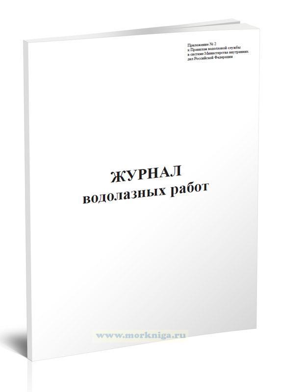 Журнал водолазных работ (Приказ МВД РФ от 15.02.2011 N 73)