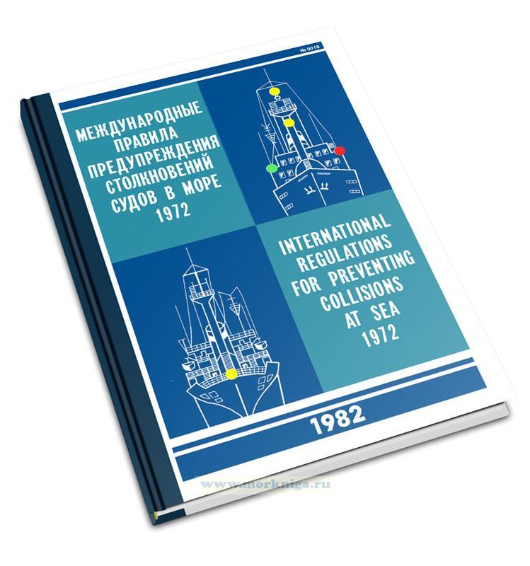 МППСС - 72. Адм. № 9018 Международные правила предупреждения столкновений судов в море 1972 г. International regulations for preventing collisions at sea 1972