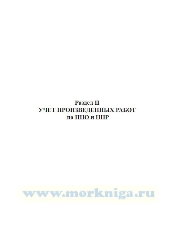 Вахтенный журнал дизель-генератора (Форма О-4Д)