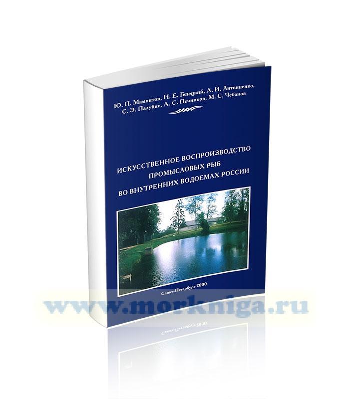 Искусственное воспроизводство промысловых рыб во внутренних водоемах России