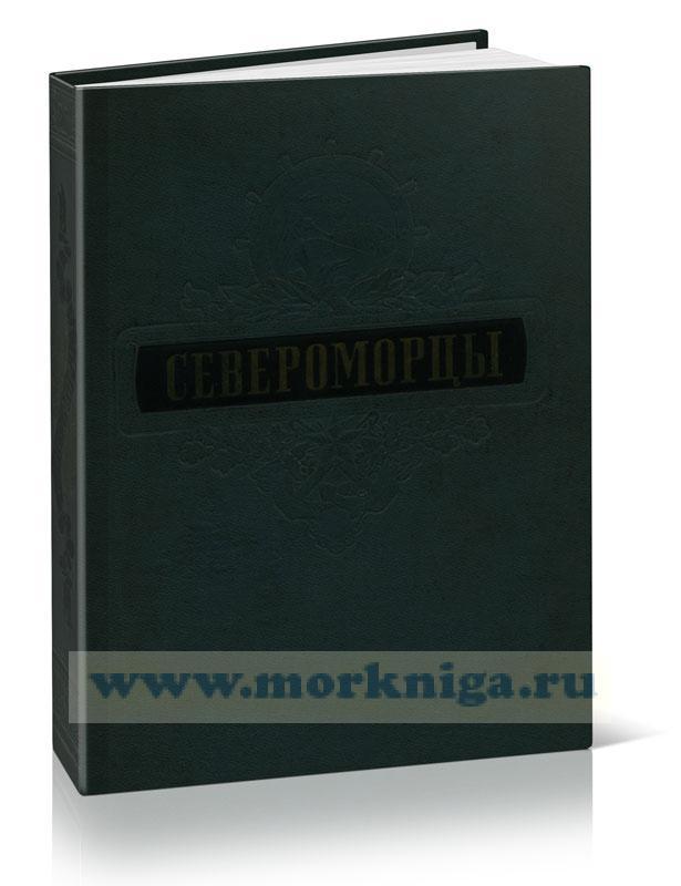 Североморцы. Северный флот в Великой Отечественной войне 1941-1945