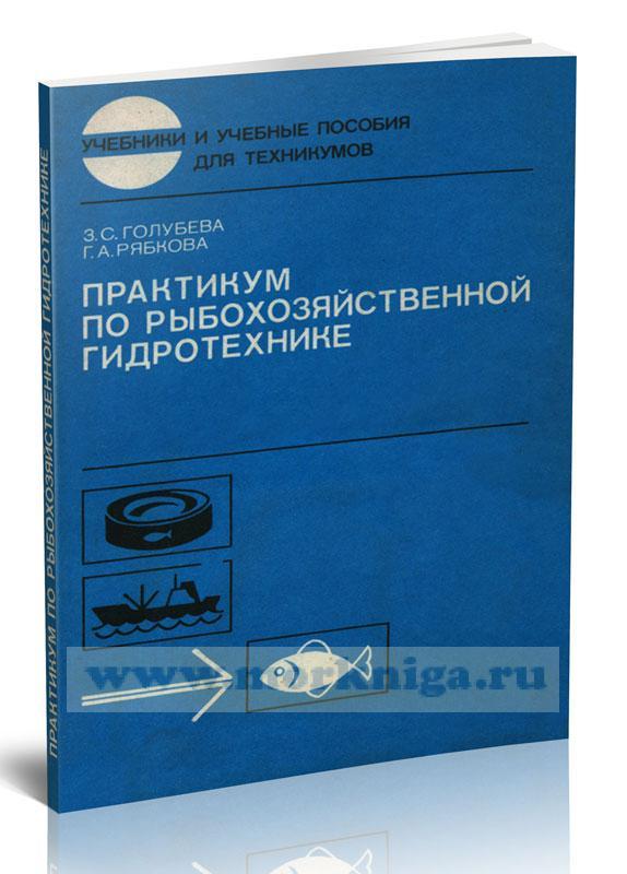 Практикум по рыбохозяйственной гидротехнике
