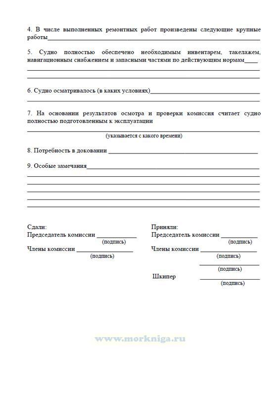 Акт приемки несамоходного судна в эксплуатацию (Форма 8.1)