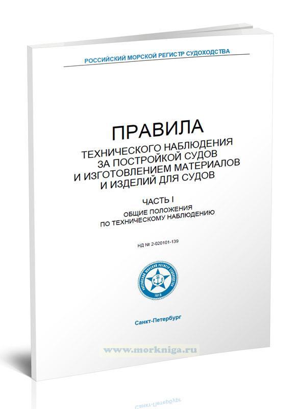 Правила технического наблюдения за постройкой судов и изготовлением материалов и изделий для судов, 2021 Часть I
