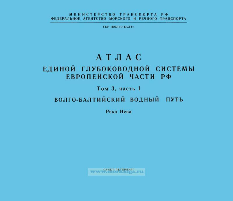 Атлас единой глубоководной системы Европейской части РФ. Том 3. Часть 1. Волго-Балтийский водный путь. Река Нева включая корректуру на начало навигации 2021 г.