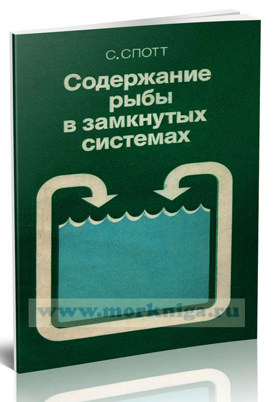 Содержание рыбы в замкнутых системах
