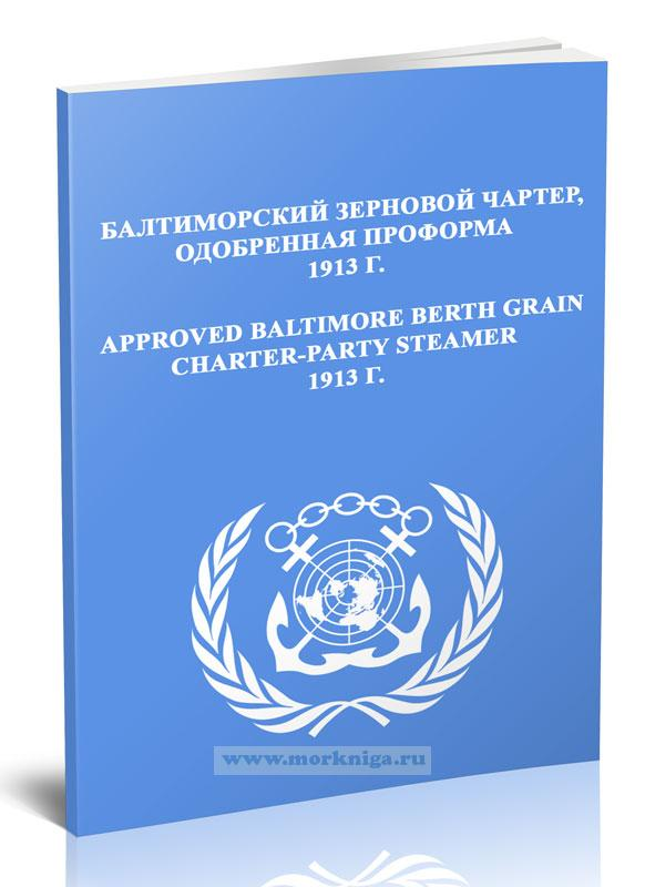 Балтиморский зерновой чартер, одобренная проформа/Approved Baltimore Berth Grain Charter-Party Steamer