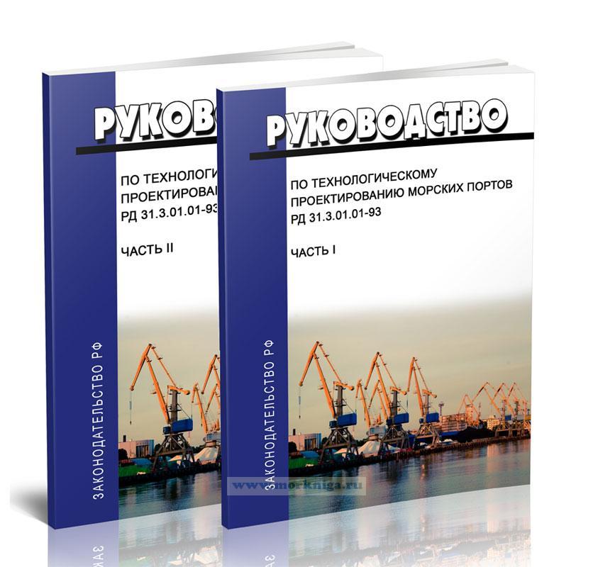 РД 31.3.01.01-93 Руководство по технологическому проектированию морских портов