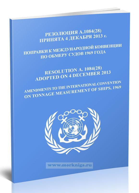 Резолюция А.1084(28) Поправки к Международной Конвенции по обмеру судов 1969 года