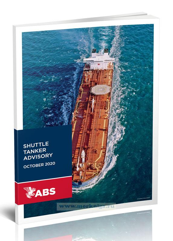 Shuttle tanker advisory/Консультативный отчет по челночным танкерам