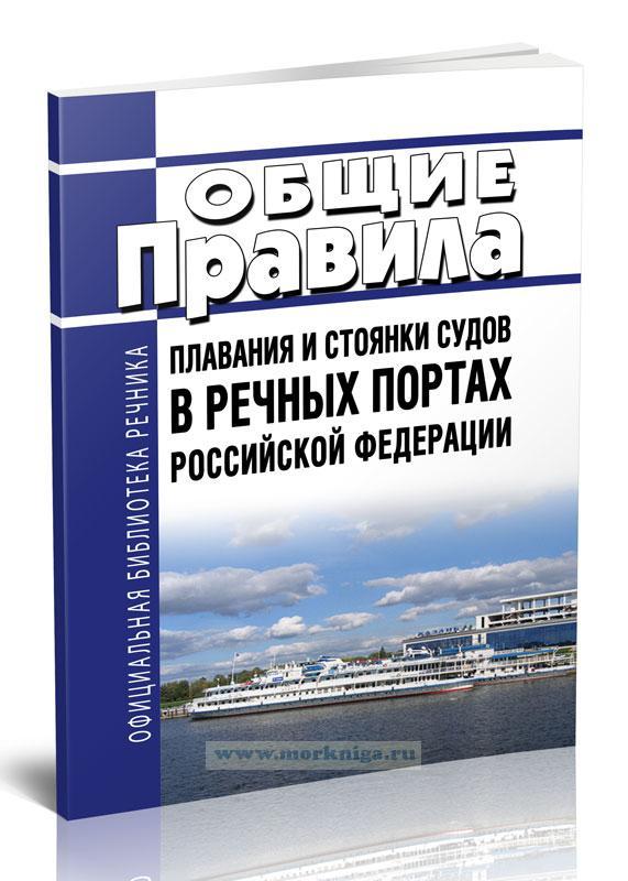 Общие правила плавания и стоянки судов в речных портах РФ 2021 год. Последняя редакция