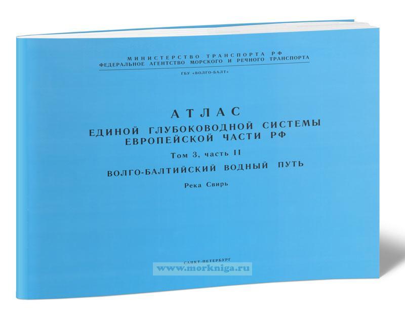 Атлас единой глубоководной системы Европейской части РФ. Том 3. Часть 2. Волго-Балтийский водный путь. Река Свирь на начало навигации 2021 г.