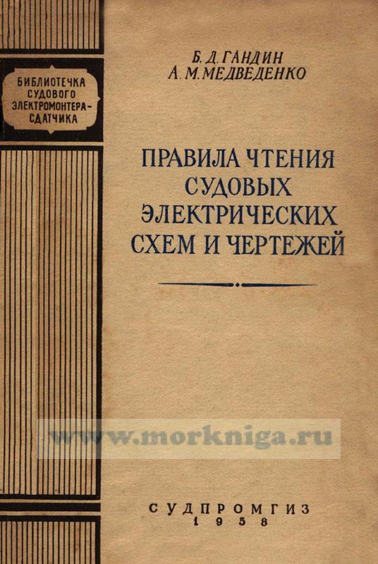 Правила чтения судовых электрических схем и чертежей