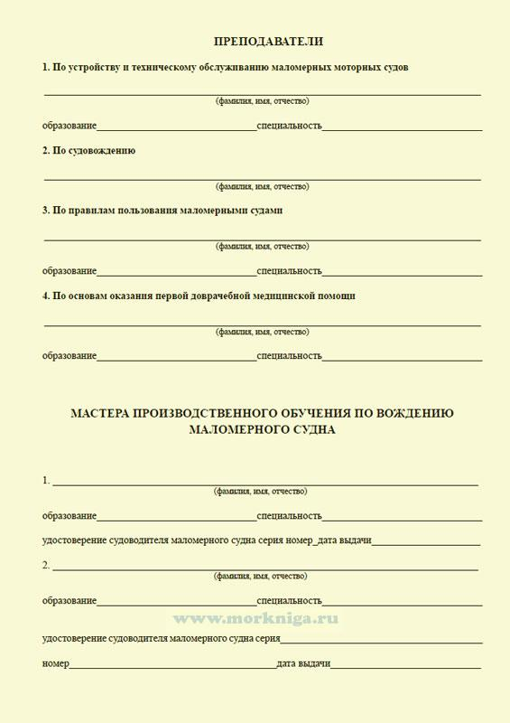Список учебной группы (для курсов по обучению судоводителей маломерных судов)