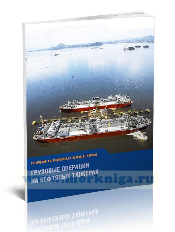 Грузовые операции на нефтяных танкерах