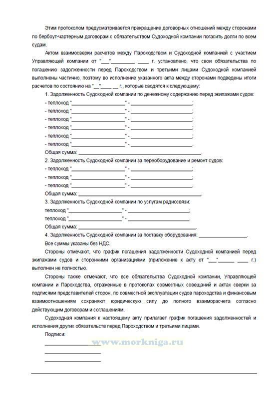 Акт взаимосверки расчетов между Пароходством, Управляющей компанией и Судоходной компанией