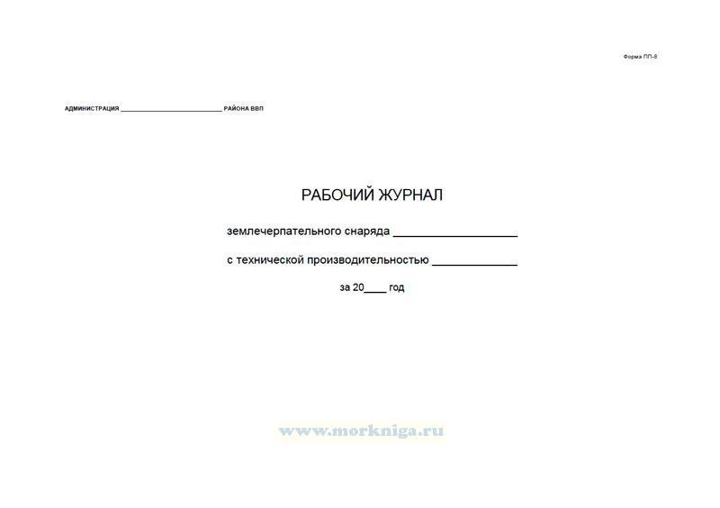Рабочий журнал землечерпательного снаряда (Форма ПП-8)