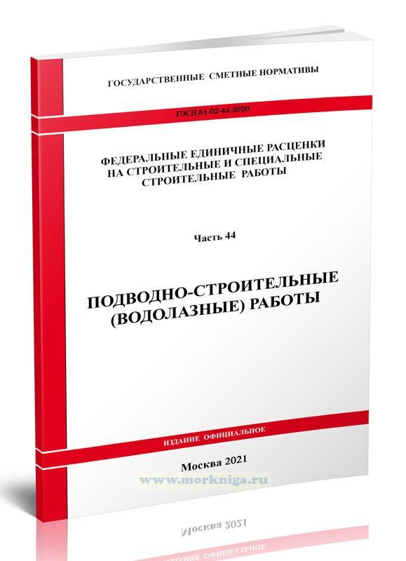 ГЭСН 81-02-44-2020 Сборник 44. Подводно-строительные (водолазные) работы. Сметные нормы на строительные и специальные строительные работы 2021 год. Последняя редакция