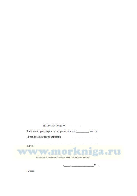 Журнал учета актов приемки оружия на время нахождения в рейсе судна внутреннего водного плавания
