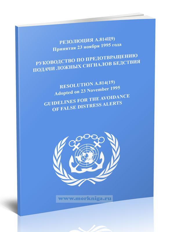 Резолюция А.814(19) Руководство по предотвращению подачи ложных сигналов бедствия
