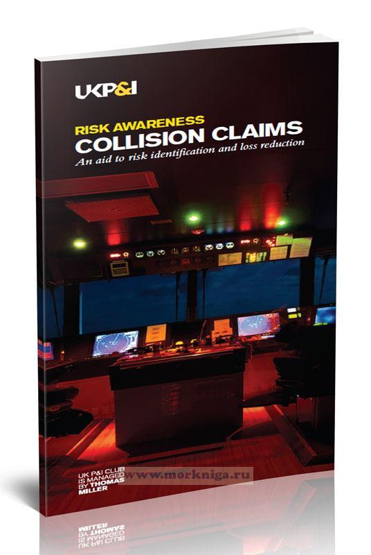 Risk Awareness, Collision Claims. An aid to risk identification and loss reduction/Осведомленность о рисках, заявления о столкновениях. Помощь в выявлении рисков и сокращении потерь