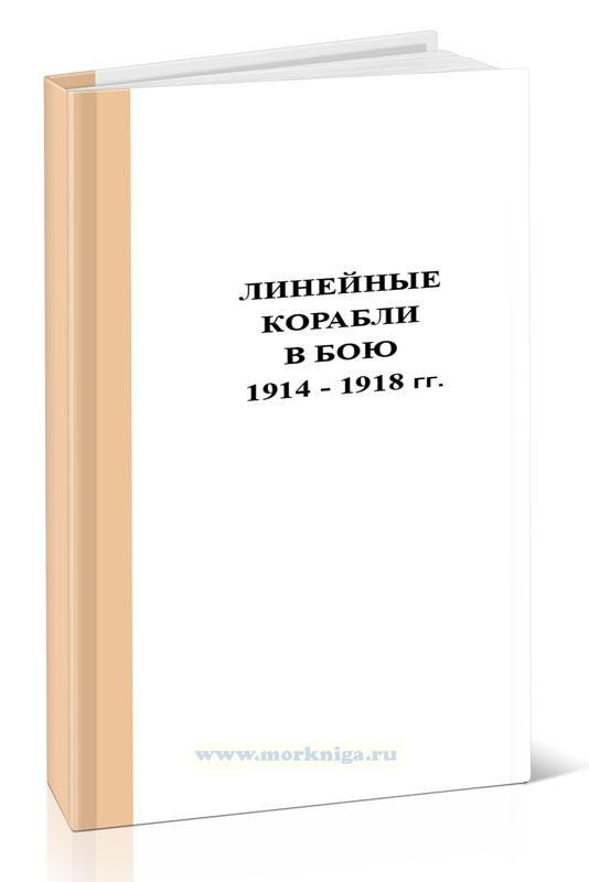 Линейные корабли в бою 1914–1918 гг.