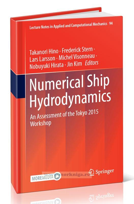 Numerical ship hydrodynamics. An Assessment of the Tokyo 2015 Workshop/Численная гидродинамика судов. Оценка семинара в Токио 2015 г.