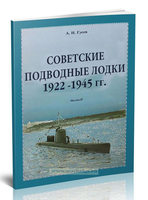 Советские подводные лодки 1922-1945 гг. Часть 2. Малые ПЛ и подводные минные заградители