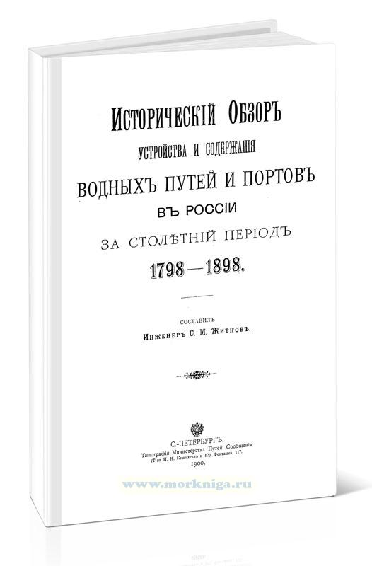 Исторический обзор устройства и содержания водных путей и портов в России за столетний период 1798-1898