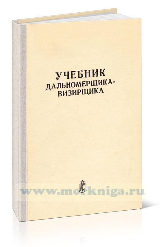 Учебник дальномерщика-визирщика