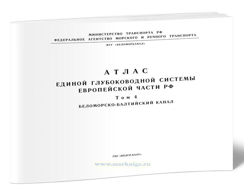 Атлас единой глубоководной системы Европейской части РФ. Том 4 Беломорско-Балтийский канал, включая корректуру на начало навигации 2021 г.