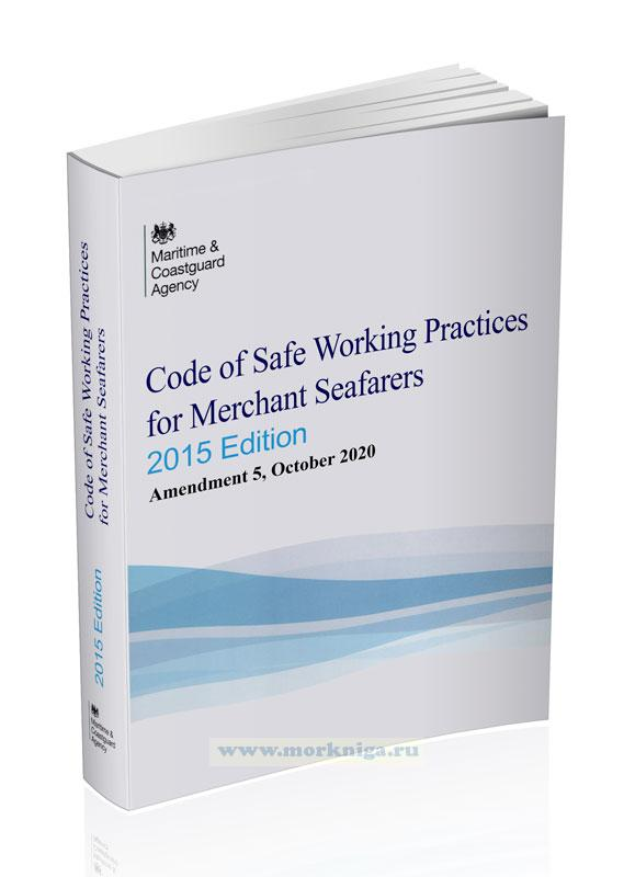 Code of Safe Working Practices for Merchant Seafarers 2015 Edition - Amendment 5/Кодекс безопасных методов работы для моряков торгового флота Издание 2015 года - Поправка 5