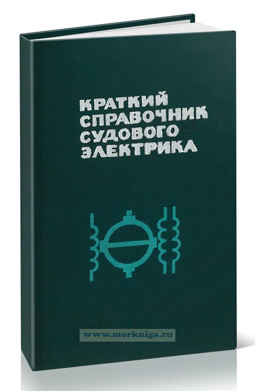 Краткий справочник судового электрика