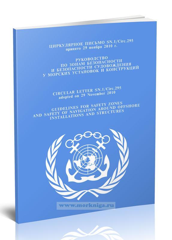 Циркулярное письмо SN.1.Circ.295. Руководство по зонам безопасности и безопасности судовождения у морских установок и конструкций