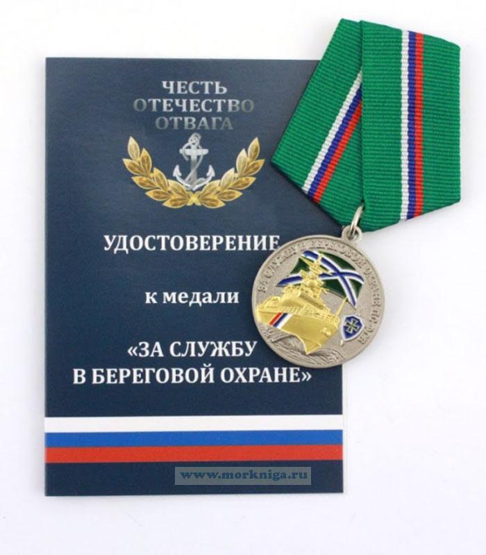 """Медаль """"За службу в береговой охране ПС ФСБ"""" с удостоверением"""