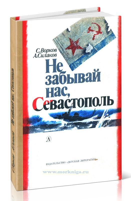 Не забывай нас, Севастополь