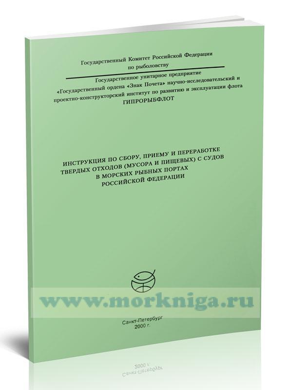 Инструкция по сбору, приему и переработке твердых отходов (мусора и пищевых) с судов в морских рыбных портах Российской Федерации
