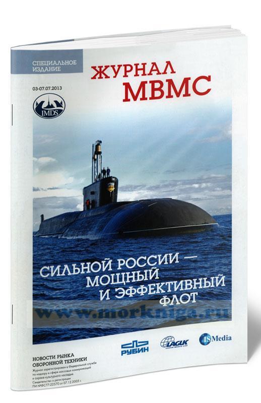 Сильной России - мощный и эффективный флот. Журнал МВМС