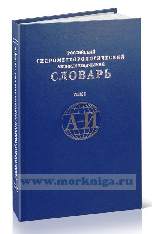 Российский гидрометеорологический энциклопедический словарь. Том I (А–И)