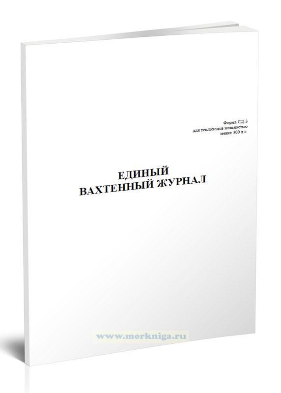 Единый вахтенный журнал для теплоходов мощностью менее 300 л.с. (Форма СД-3)